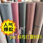 горячие продажи льняных абажутных тканей в удивительных цветах